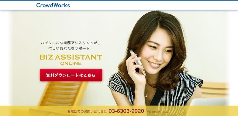 オンラインアシスタントのBIZ ASSISTANT ONLINE(ビズアシスタントオンライン)
