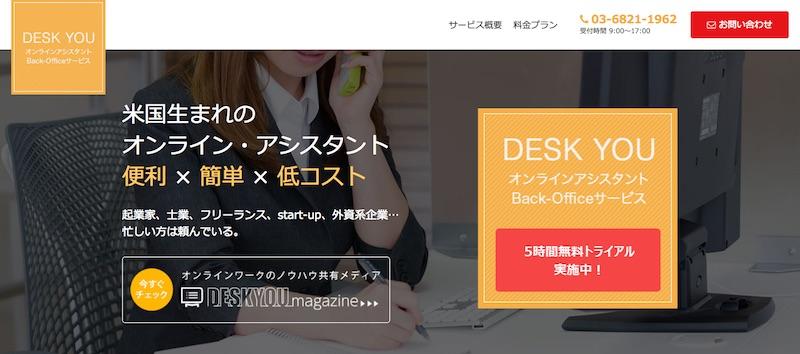 DESK YOU(デスクユー)のオンラインアシスタント