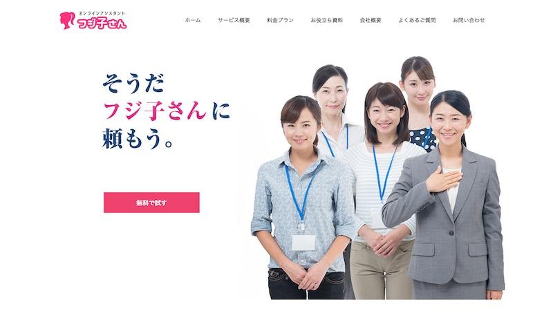 オンラインアシスタント(オンライン秘書)のフジ子さん