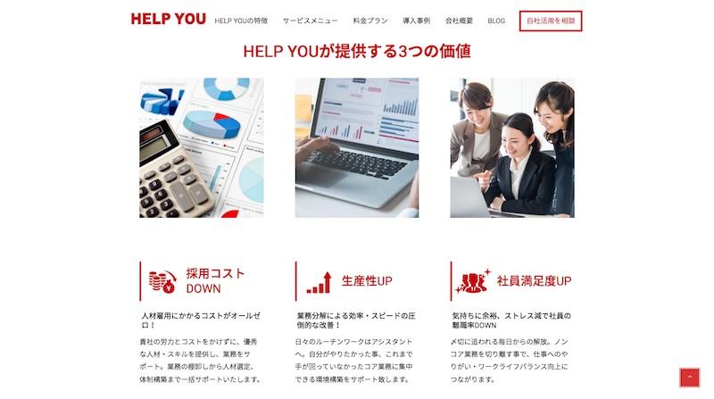 オンラインアシスタントのHELP YOU