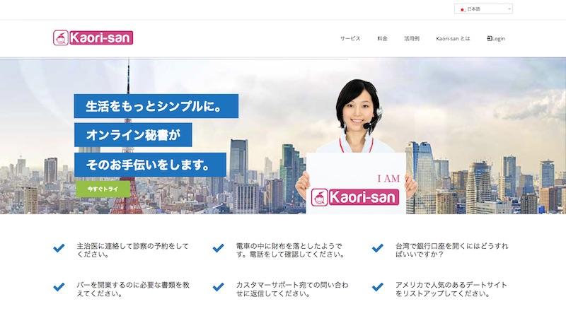オンラインアシスタントのKaori-san