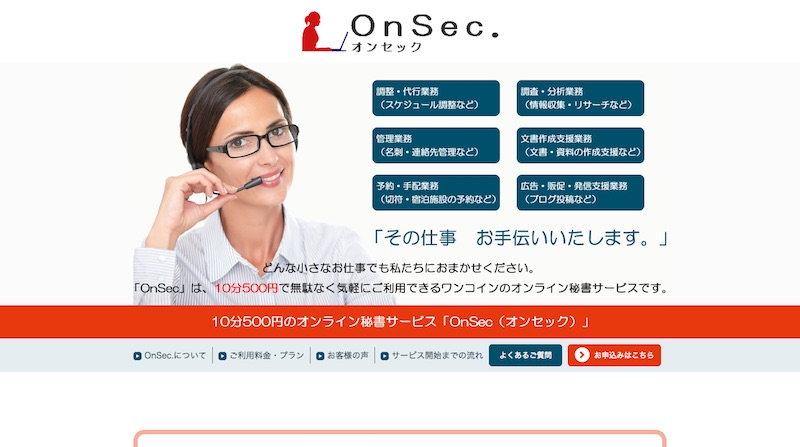 OnSec.(オンセック)のオンラインアシスタント