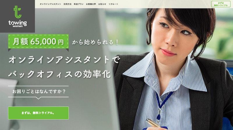 towing womanのオンラインアシスタント
