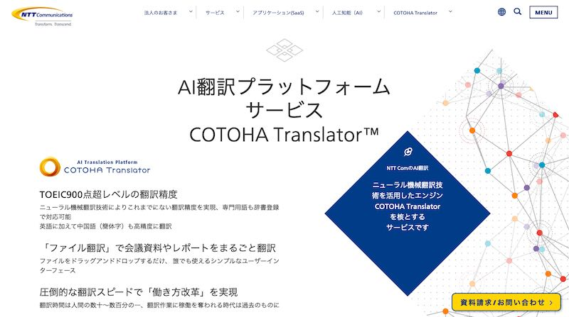 COTOHA Translator(NTT コミュニケーションズ)