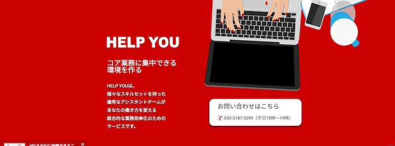 オンラインアシスタント(オンライン秘書)のHELP YOU(ヘルプユー)