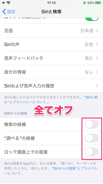 【iOSアプリ】メモ「SIRIからの提案」が表示される原因と消す方法