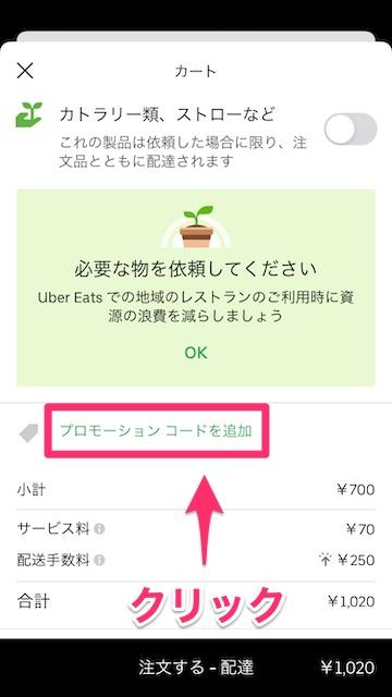 Uber Eats(ウーバーイーツ)のアプリの使い方【注文方法・頼み方・やり方】