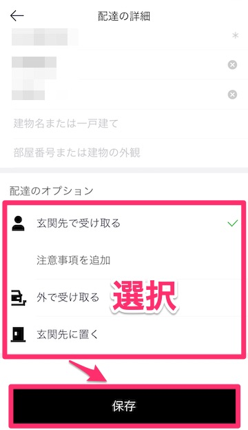 Uber Eats(ウーバーイーツ)のアプリの使い方【配達先・プロモーションコードの登録方法】