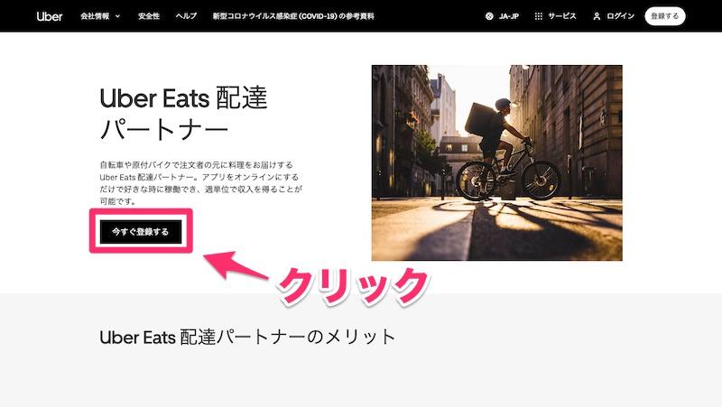 ウーバーイーツ(Uber Eats)配達員パートナーの登録方法