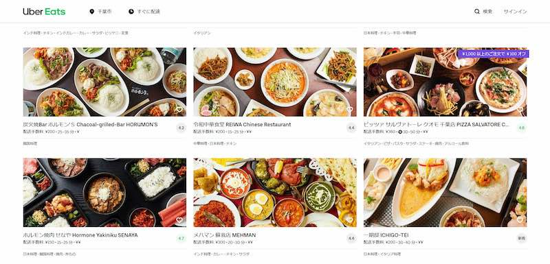 Uber Eats(ウーバーイーツ)千葉エリアの配達地域と注文範囲【エリア拡大中】