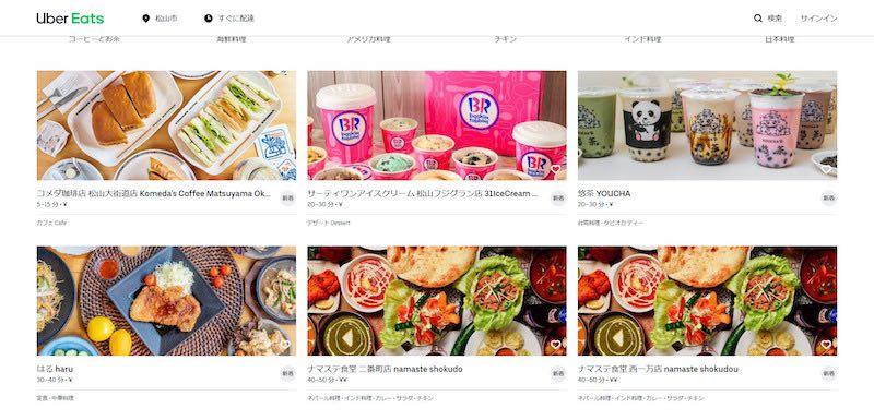 Uber Eats(ウーバーイーツ)愛媛エリアの配達地域と注文範囲【松山市エリア拡大中】