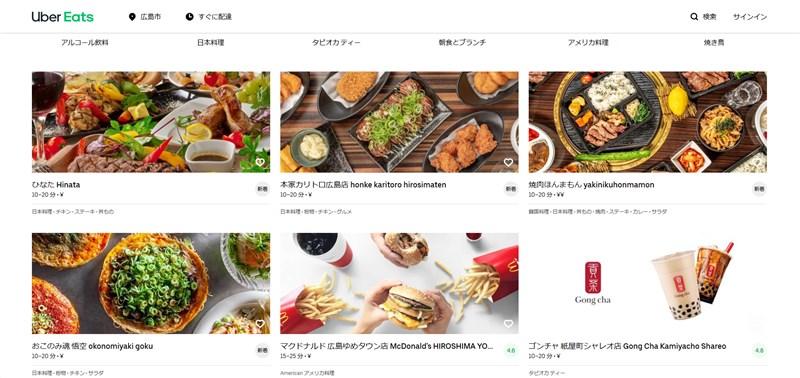 Uber Eats(ウーバーイーツ)広島エリアの配達地域と注文範囲【エリア拡大中】