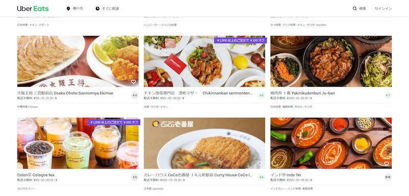 Uber Eats(ウーバーイーツ)兵庫エリアの配達地域と注文範囲【神戸市などエリア拡大中】