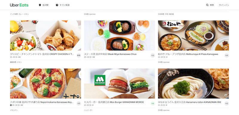 Uber Eats(ウーバーイーツ)石川エリアの配達地域と注文範囲【金沢などエリア拡大中】