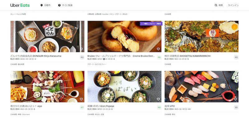Uber Eats(ウーバーイーツ)京都エリアの配達地域と注文範囲【エリア拡大中】