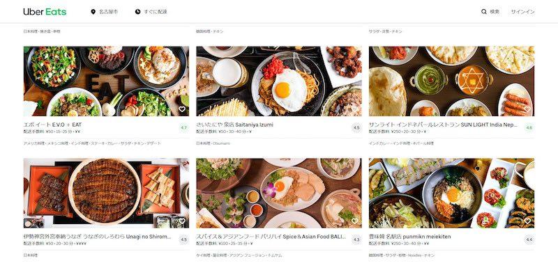 Uber Eats(ウーバーイーツ)愛知・名古屋エリアの配達地域と注文範囲【エリア拡大中】