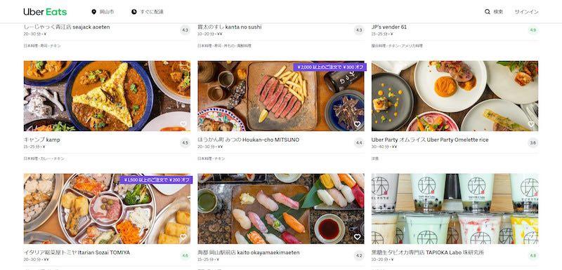 Uber Eats(ウーバーイーツ)岡山エリアの配達地域と注文範囲【エリア拡大中】