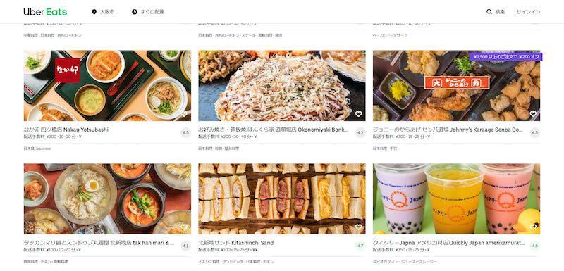 Uber Eats(ウーバーイーツ)大阪エリアの配達地域と注文範囲【大阪市などエリア拡大中】