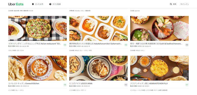 Uber Eats(ウーバーイーツ)埼玉エリアの配達地域と注文範囲【エリア拡大中】