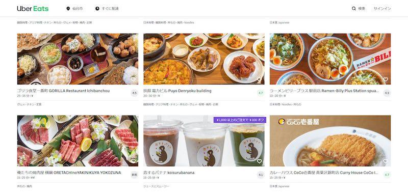 Uber Eats(ウーバーイーツ)宮城エリアの配達地域と注文範囲【仙台市エリア拡大中】