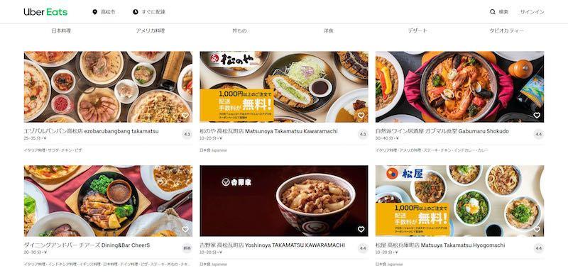 Uber Eats(ウーバーイーツ)香川エリアの配達地域と注文範囲【高松市エリア拡大中】