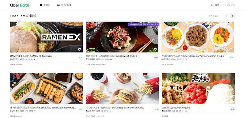 Uber Eats(ウーバーイーツ)東京エリアの配達地域と注文範囲【エリア拡大中】