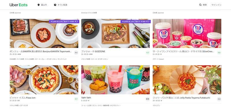 Uber Eats(ウーバーイーツ)富山エリアの配達地域と注文範囲【エリア拡大中】