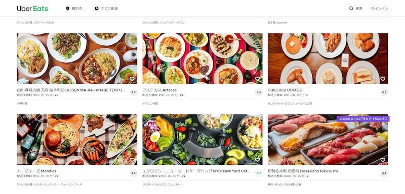 Uber Eats(ウーバーイーツ)神奈川エリアの配達地域と注文範囲【横浜市などエリア拡大中】