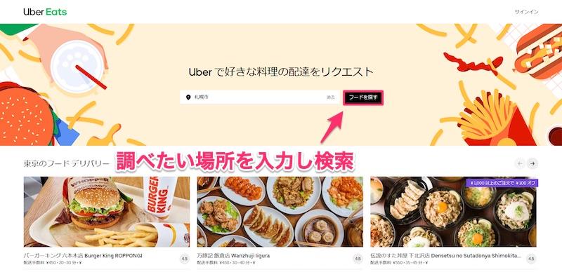 Uber Eats(ウーバーイーツ)の配達エリア・配達地域を調べる方法