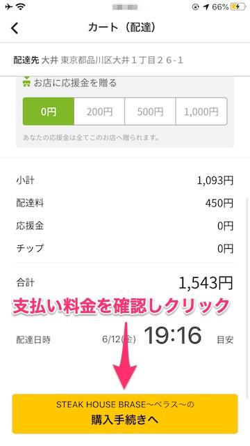 menuとは?デリバリーアプリの使い方|登録から注文方法を解説
