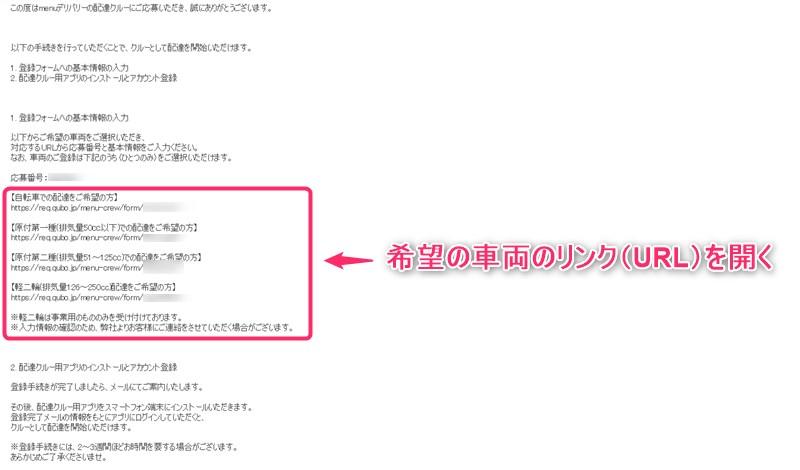 【簡単】menuデリバリー配達員(デリバリースタッフ)に登録する手順