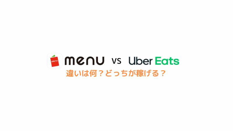 menuとUber Eatsの違いまとめ|どっちが稼げる?【フードデリバリー徹底比較】