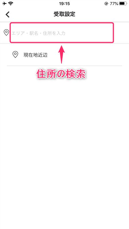 【フードデリバリーサービス】menuのサービスエリア・範囲を確認する方法
