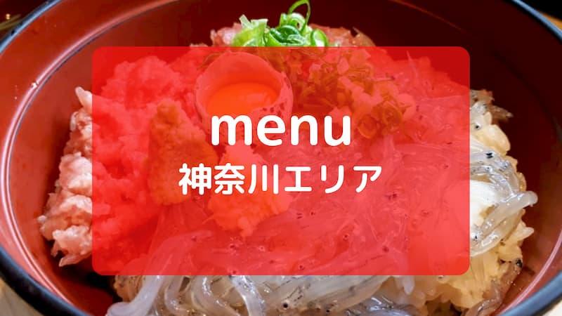 menu(メニュー)神奈川エリアの配達員は稼げる?配達地域と注文範囲まとめ【フードデリバリー】
