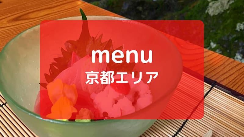 menu(メニュー)京都エリアの配達員は稼げる?配達地域と注文範囲まとめ【フードデリバリー】