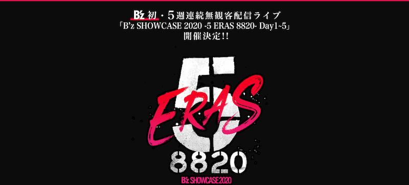 B'zの無観客ライブ配信「B'z SHOWCASE 2020 5 ERAS」