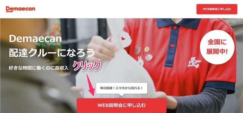 【簡単】出前館の配達員・アルバイト・パートナーに登録方法