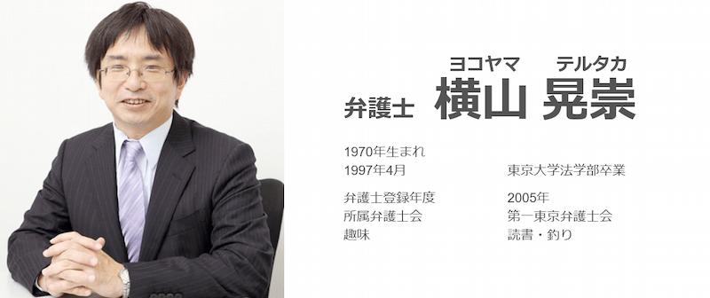 横山法律事務所の横山晃崇弁護士|信用情報削除・信用情報回復・時効援用